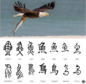 chinese calligraphy font
