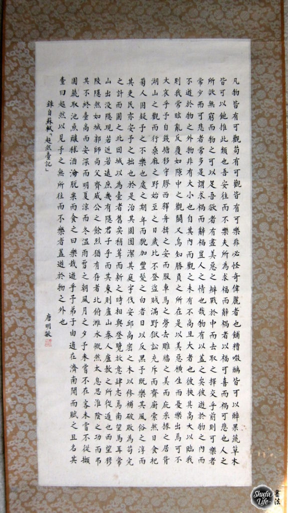 standard chinese calligraphy font